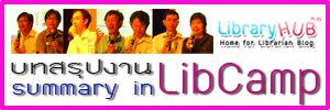 LibCamp