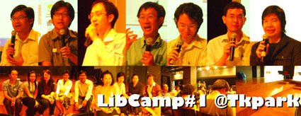 libcamp-gallery