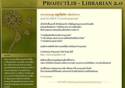 projectlibwordpress