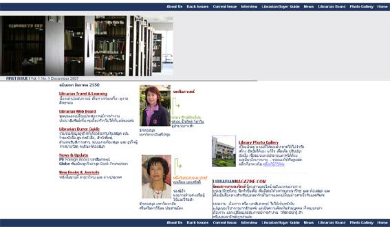 ภาพแสดงแนวความคิดของนิตยสารบรรณารักษ์ออนไลน์ ก่อนเปิดตัวครั้งแรก