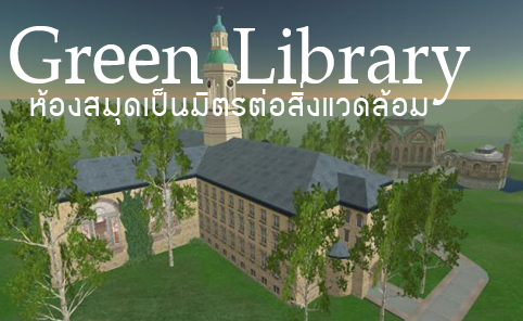 (Green Library) &#8230;