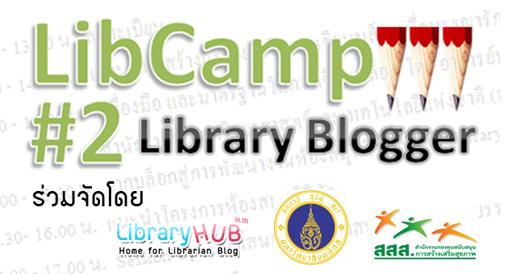 libcamp2-sponsor