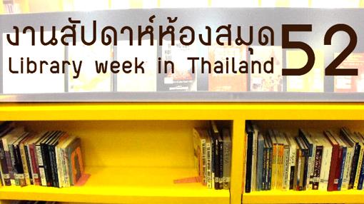 library-week