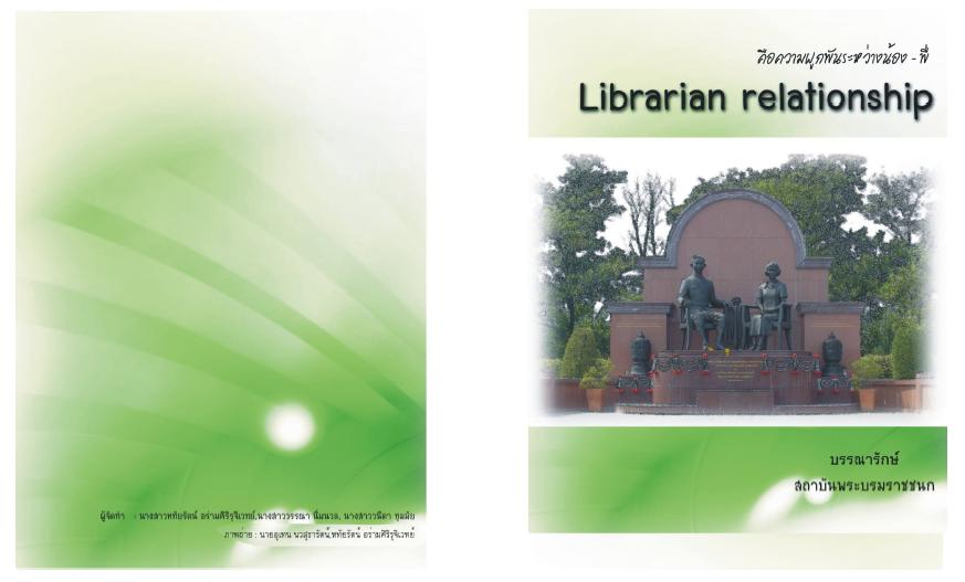 librarian-relationship