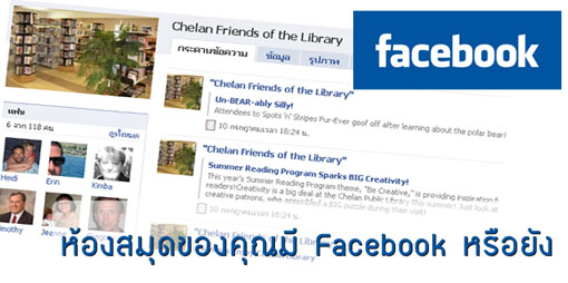 library-facebook