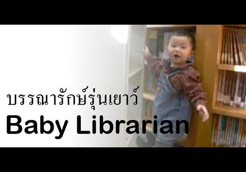 clip-librarian