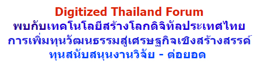 digitized-thailand
