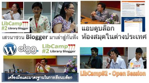 gallery-libcamp
