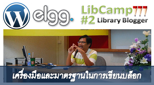 libcamp-wp-elgg