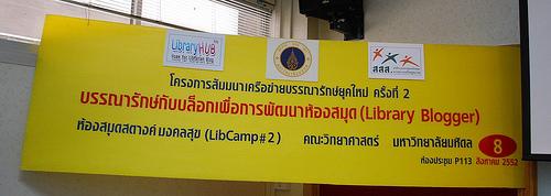 libcamp20