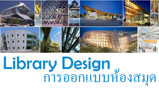 library-design