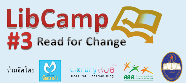 logo-libcamp3-copy