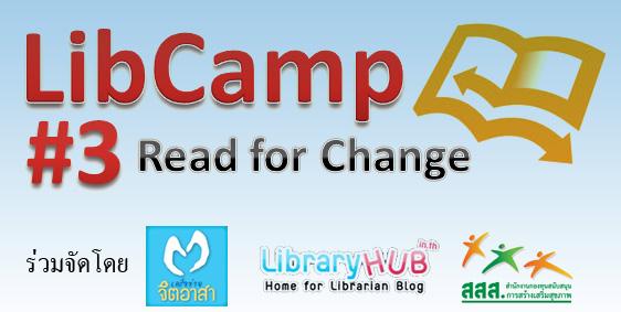 logo-libcamp3