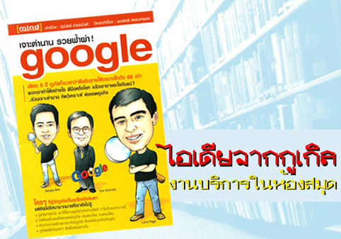 book-google
