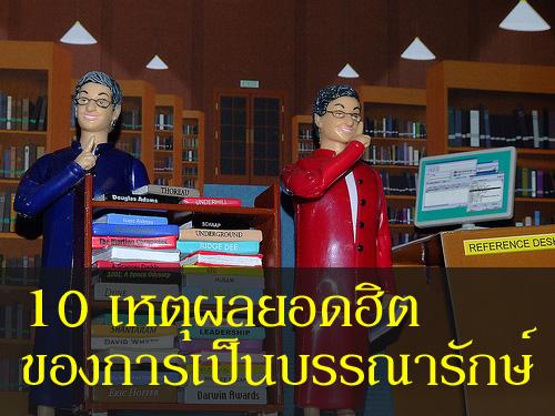 reason-librarian
