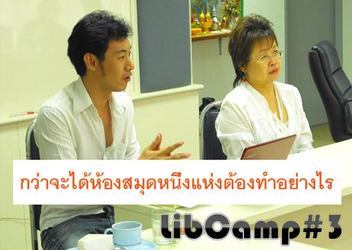 libcamp3-1