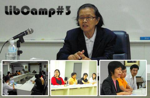 openlibcamp