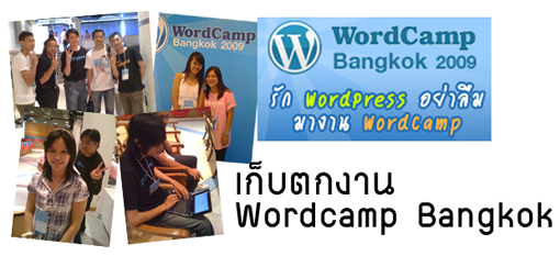 wordcamp-banner