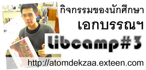 atomlibcamp3