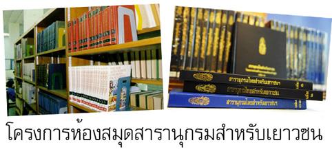 encyclopedia-library-thai