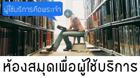 libraryforuser