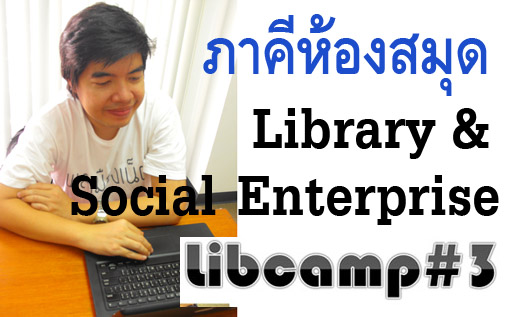 LibCamp#3 : Library and Social Enterprise