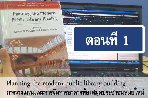 planning-public-library-part-1
