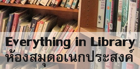 everything-in-library