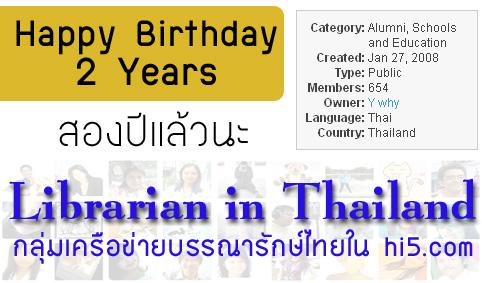 librarian-in-thailand