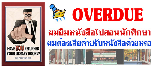 overdue-library