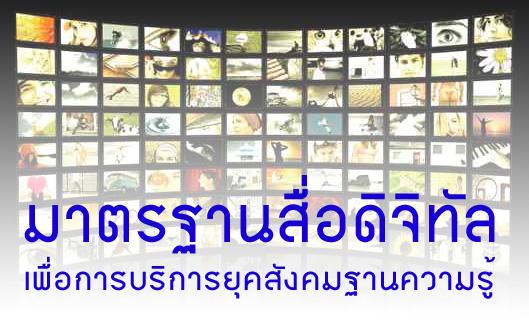 standard-for-digital-media