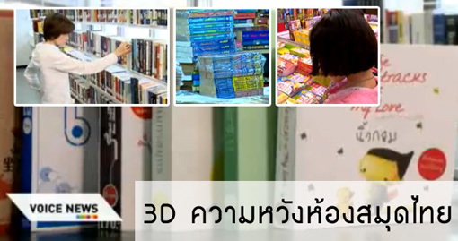 3d-library