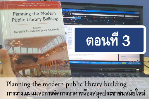 planning-public-library-part-3