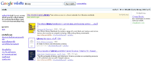 librarybook-google