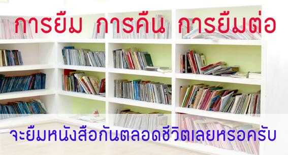 renew-book