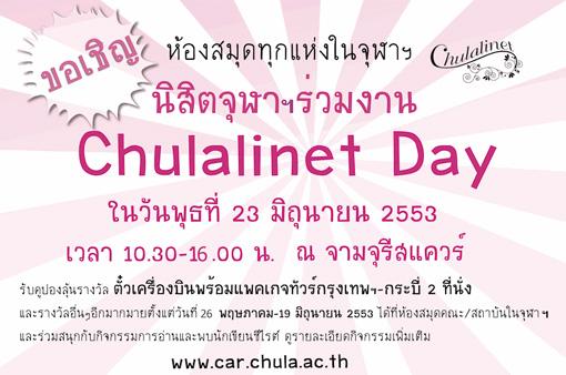 ภาพโปสเตอร์งาน Chulalinet day