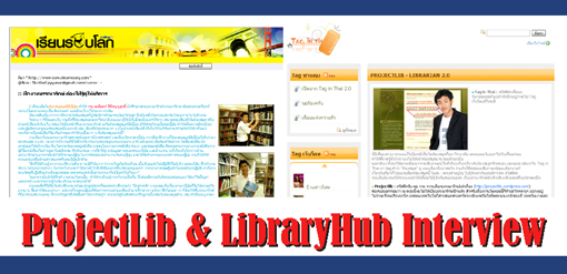 libraryhub-interview