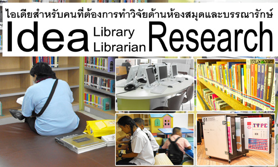 idea-library-research