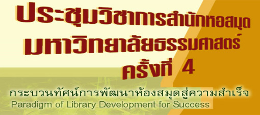 tu-seminar-library