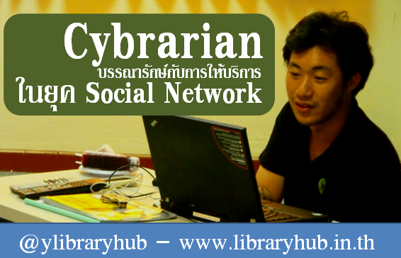 cybrarian_in_social_network