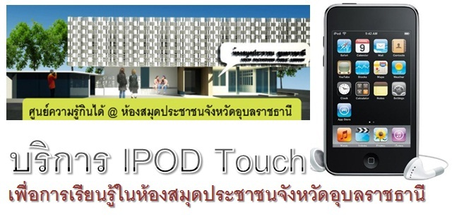 ipodtouch-in-library