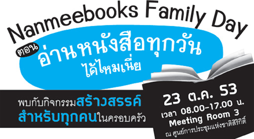 Nanmeebooks Family Day : 