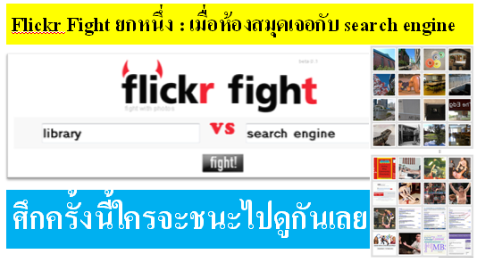 Flickr Fight  :  search engine