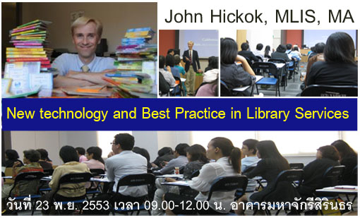 สรุปงาน New technology and Best Practice in Library Services