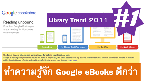 Library Trend 2011    Google eBooks