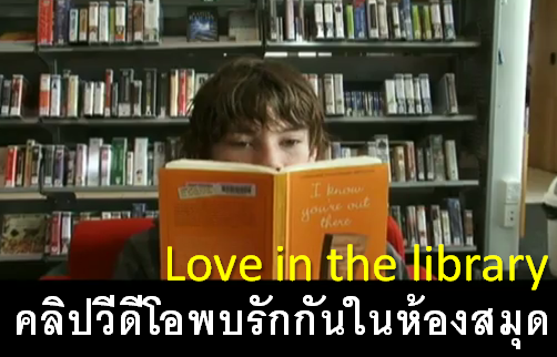  (Love in the library)