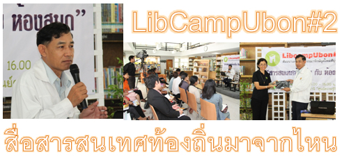 LibCampUbon#2 : 