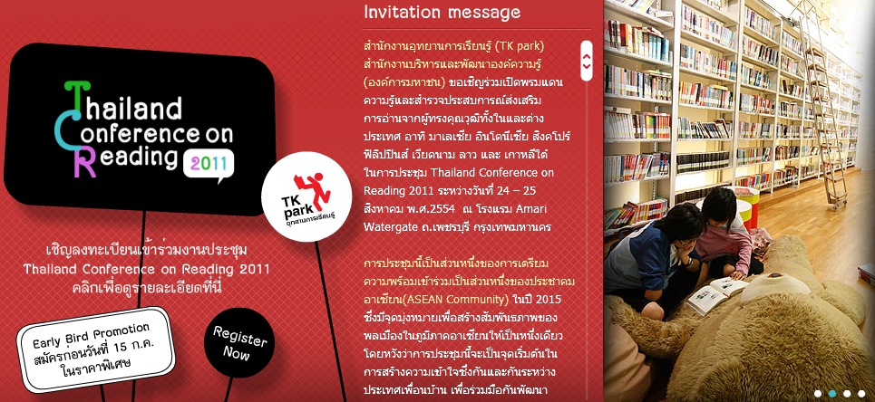 Thailand Conference on Reading 2011 (TCR2011)
