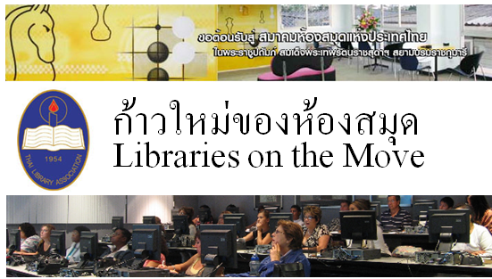  (Libraries on the Move)  28-30  2555