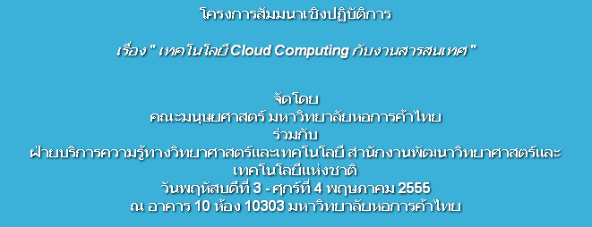 Workshop &#8220; Cloud Computing &#8221;